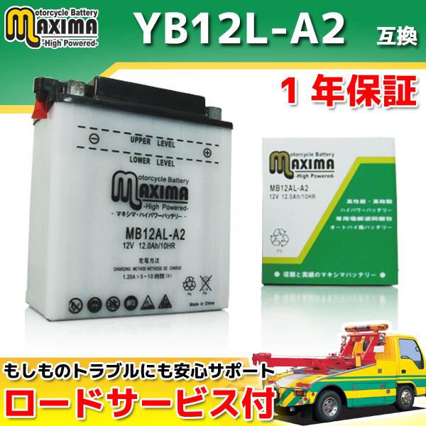マキシマバッテリー MB12AL-A2