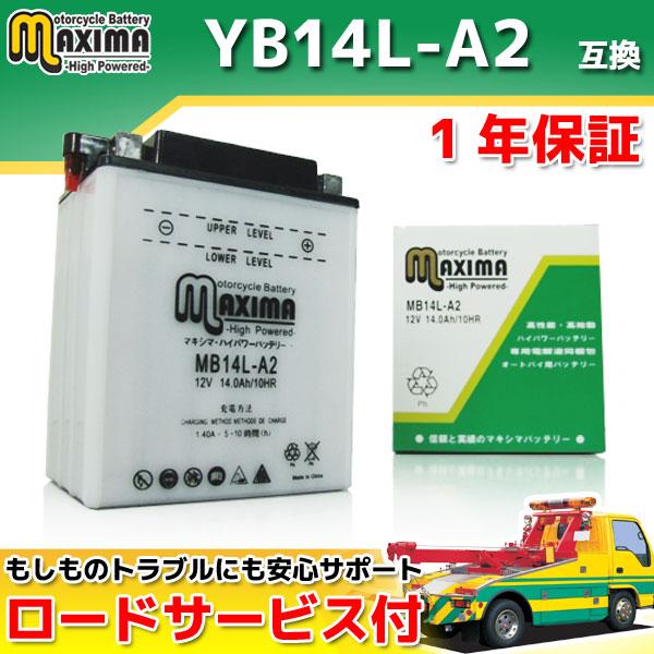 マキシマバッテリー MB14L-A2