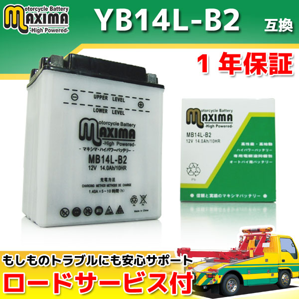 マキシマバッテリー MB14L-B2