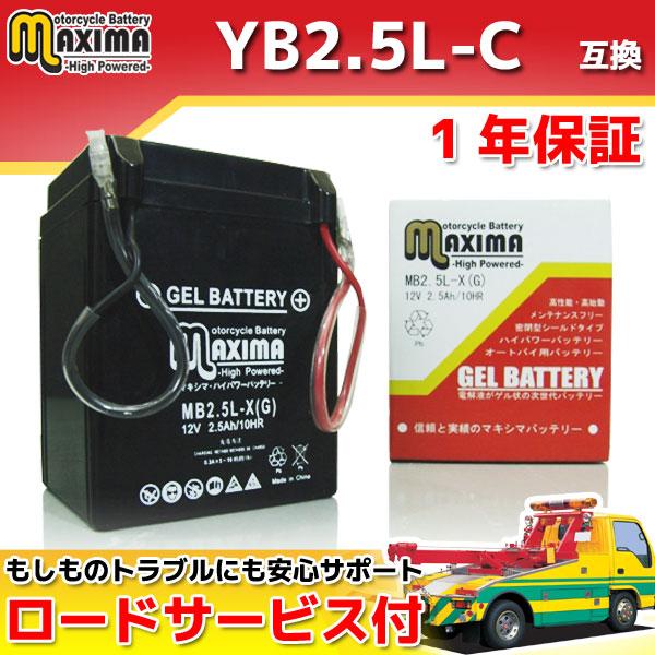 マキシマバッテリー MB2.5L-X(G)