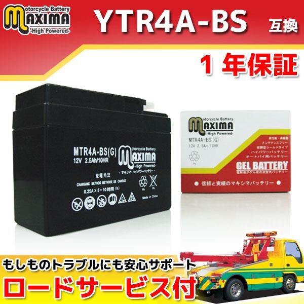 マキシマバッテリー MTR4A-BS(G)