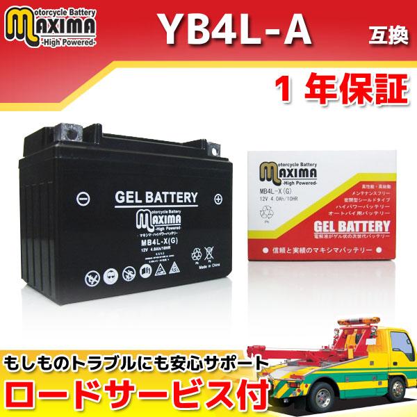 マキシマバッテリー MB4L-X(G)