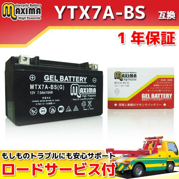 マキシマバッテリー MTX7A-BS(G)