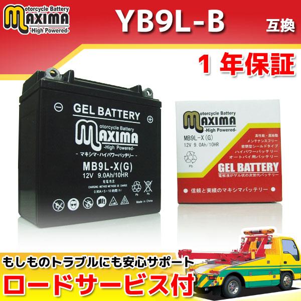 マキシマバッテリー MB9L-X(G)