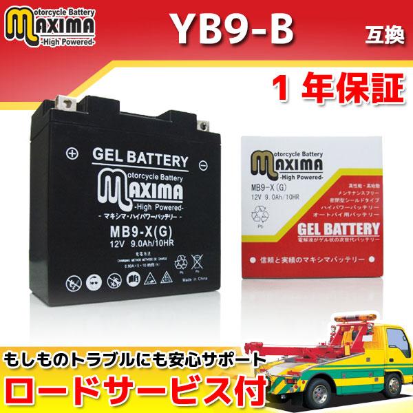 マキシマバッテリー MB9-X(G)