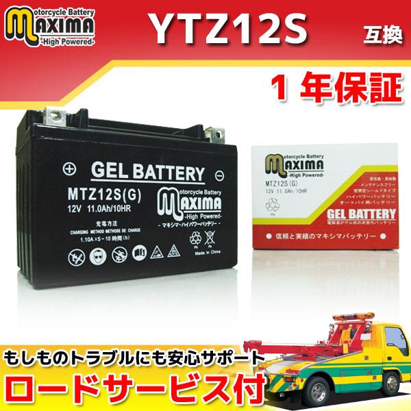マキシマバッテリー MTZ12S(G)