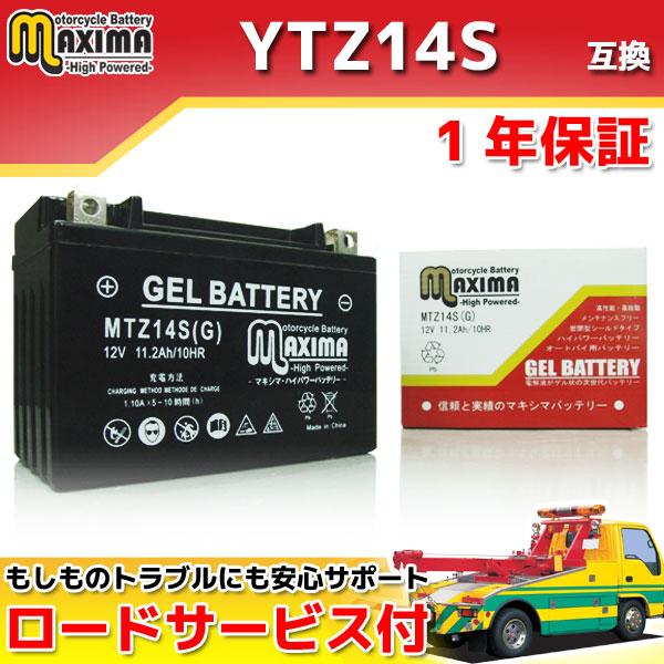マキシマバッテリー MTZ14S(G)