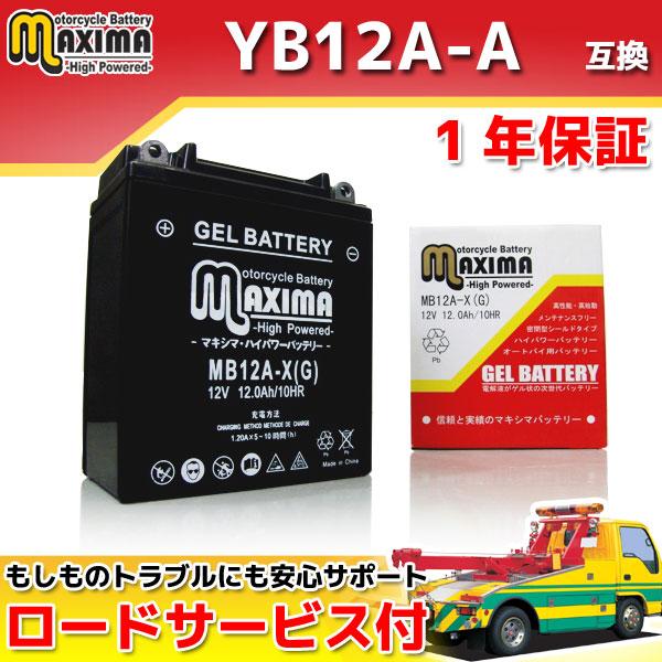 マキシマバッテリー MB12A-X(G)