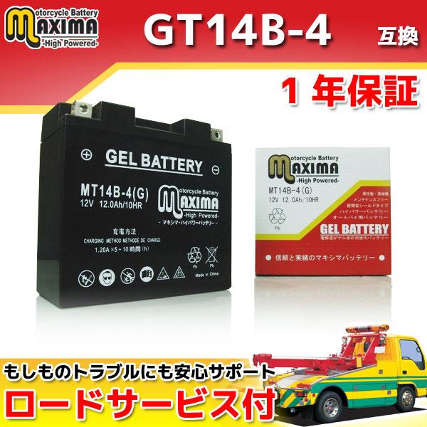 マキシマバッテリー MT14B-4(G)