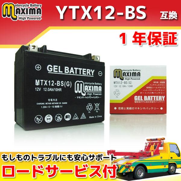 マキシマバッテリー MTX12-BS(G)