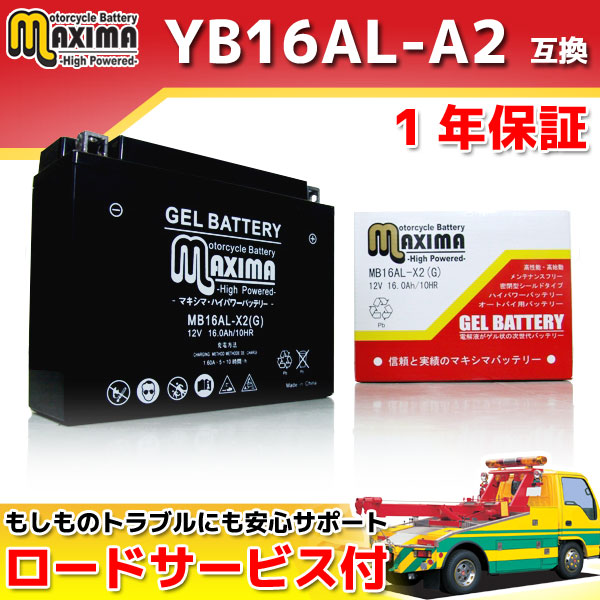 マキシマバッテリー MB16AL-X2(G)