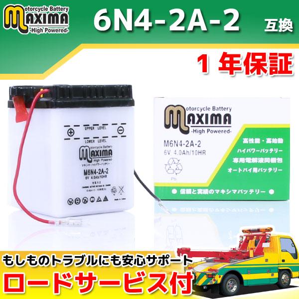 マキシマバッテリー M6N4-2A-2