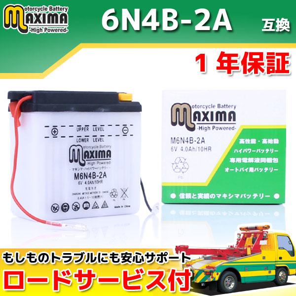 マキシマバッテリー M6N4B-2A