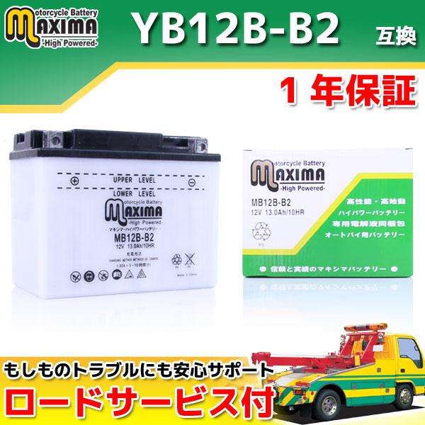 マキシマバッテリー MB12B-B2