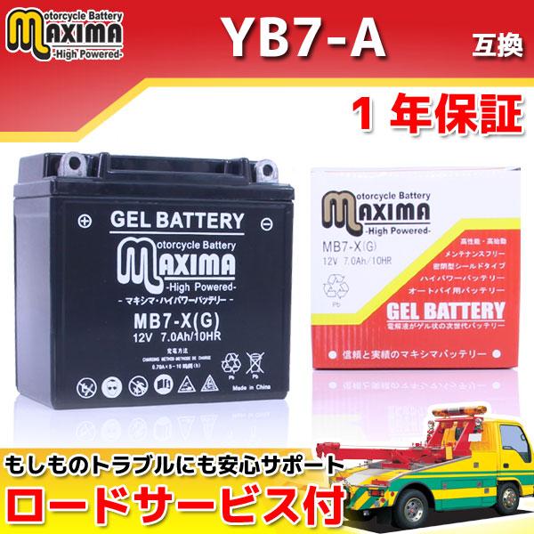 マキシマバッテリー MB7-X(G)