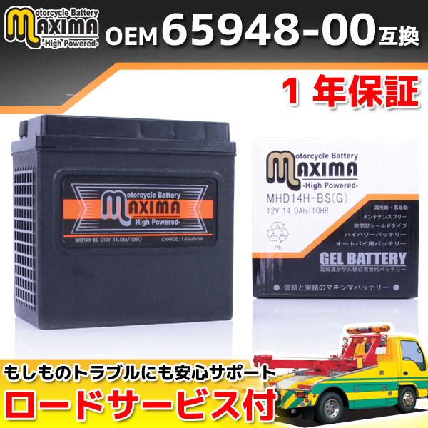 マキシマバッテリー MHD14H-BS(G)