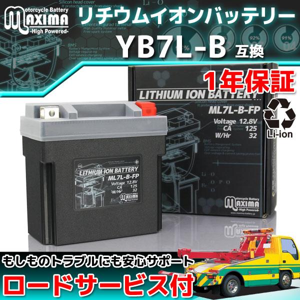 マキシマバッテリー ML7L-B-FP