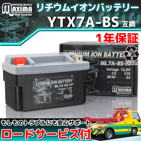 マキシマバッテリー ML7A-BS-FP