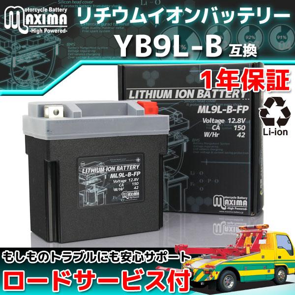 マキシマバッテリー ML9L-B-FP