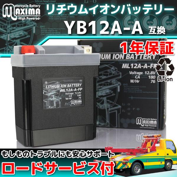 マキシマバッテリー ML12A-A-FP