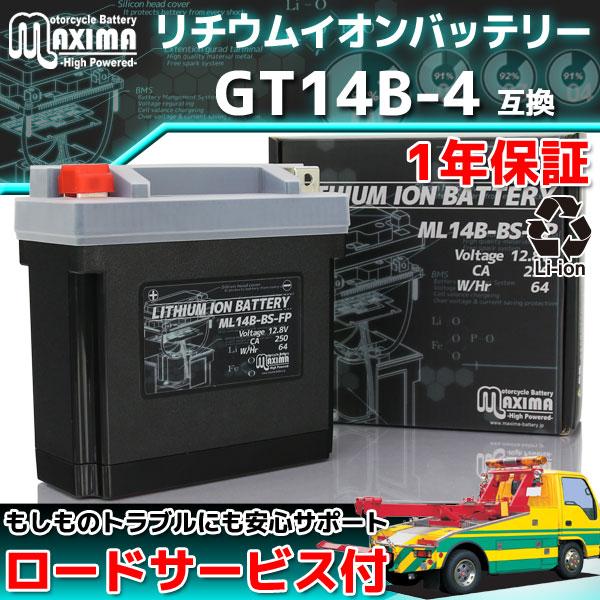 マキシマバッテリー ML14B-BS-FP