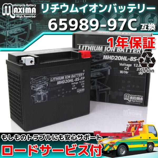 マキシマバッテリー MHD20HL-BS-FP