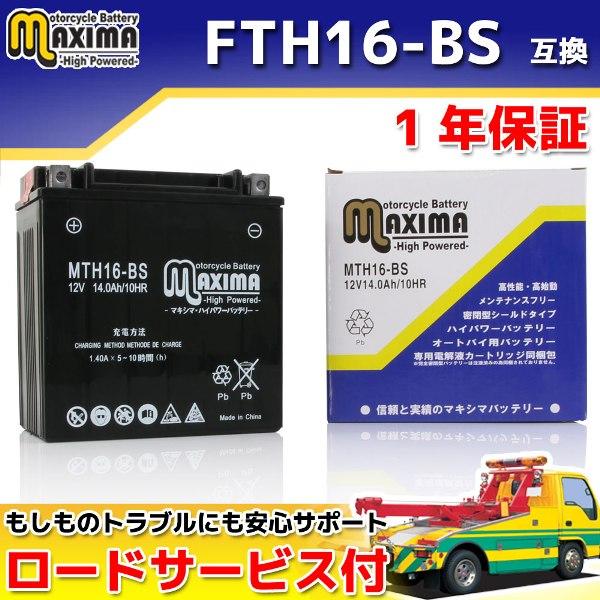 マキシマバッテリー MTH16-BS