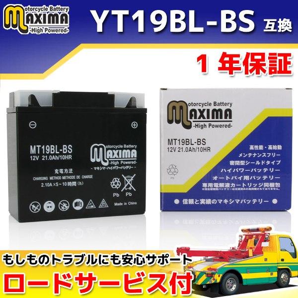 マキシマバッテリー MT19BL-BS