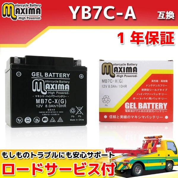 マキシマバッテリー MB7C-X(G)