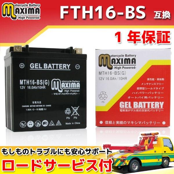 マキシマバッテリー MTH16-BS(G)