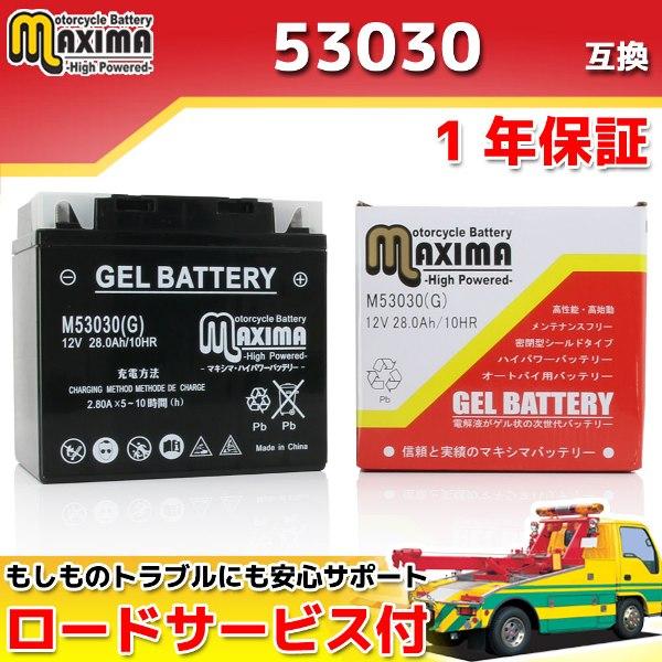 マキシマバッテリー M53030(G)