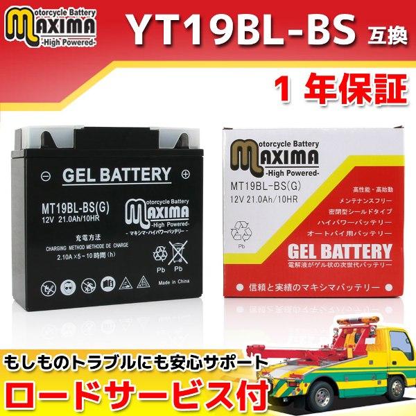 マキシマバッテリー MT19BL-BS(G)