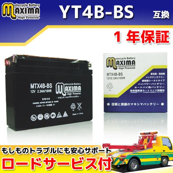 マキシマバッテリー MTX4B-BS