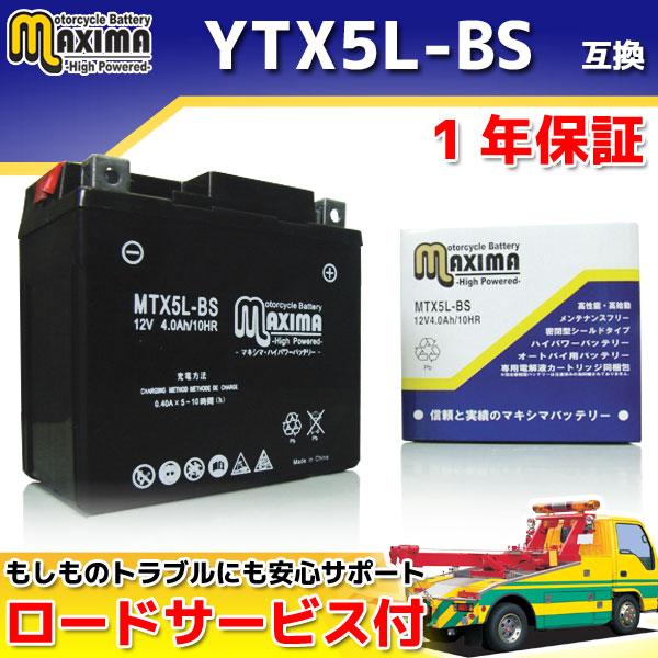 マキシマバッテリー MTX5L-BS
