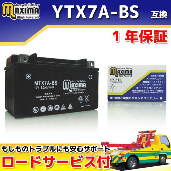 マキシマバッテリー MTX7A-BS