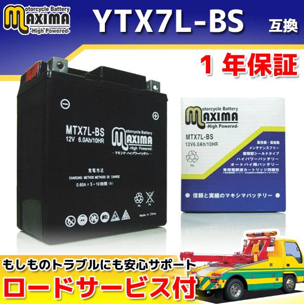 マキシマバッテリー MTX7L-BS