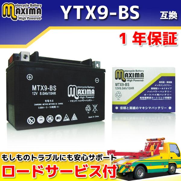 マキシマバッテリー MTX9-BS