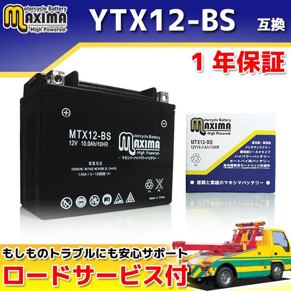 マキシマバッテリー MTX12-BS