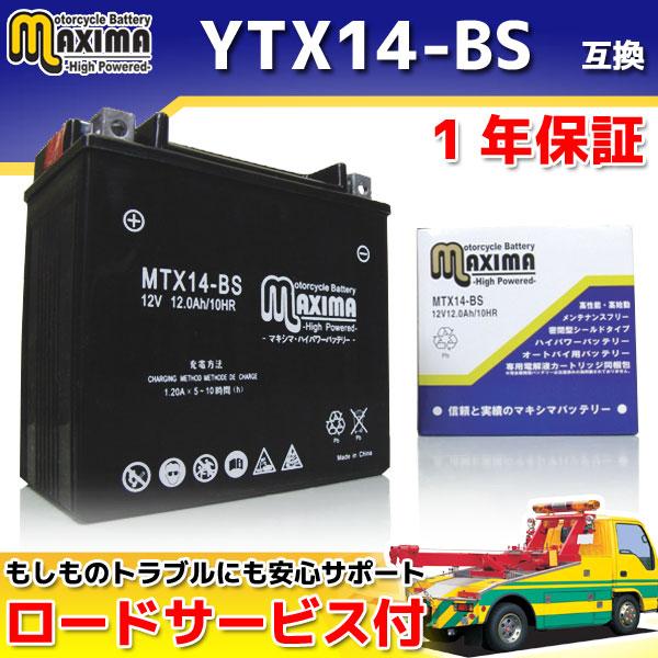 マキシマバッテリー MTX14-BS