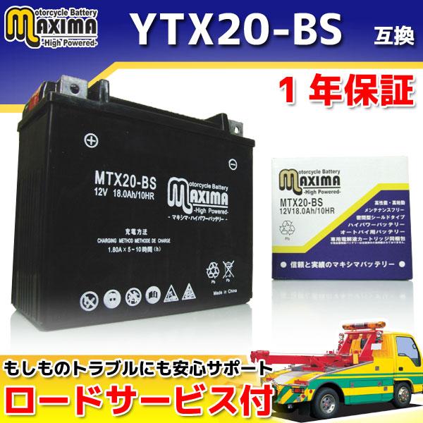 マキシマバッテリー MTX20-BS