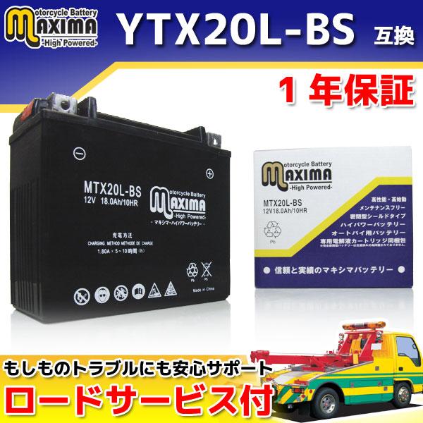 マキシマバッテリー MTX20L-BS