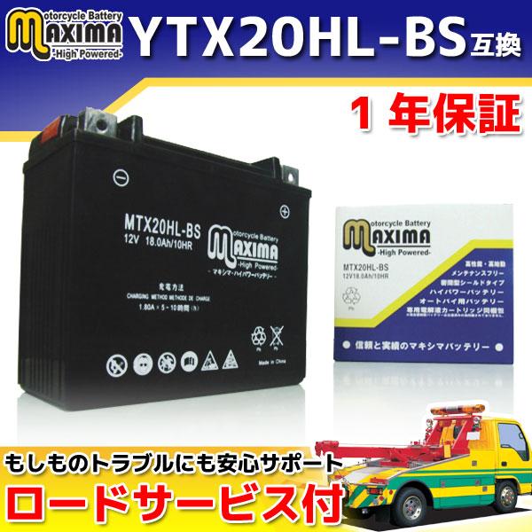 マキシマバッテリー MTX20HL-BS