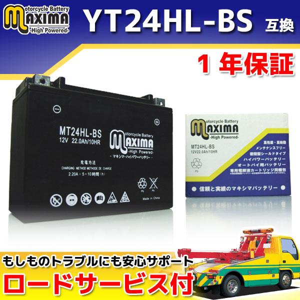 マキシマバッテリー MT24HL-BS