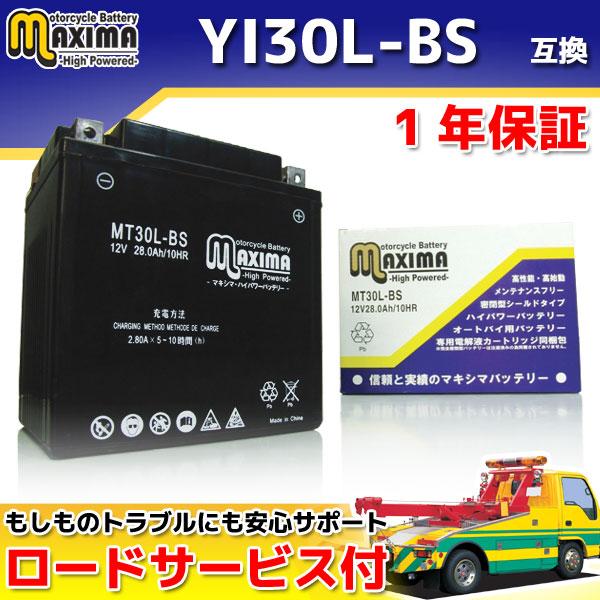 マキシマバッテリー MT30L-BS