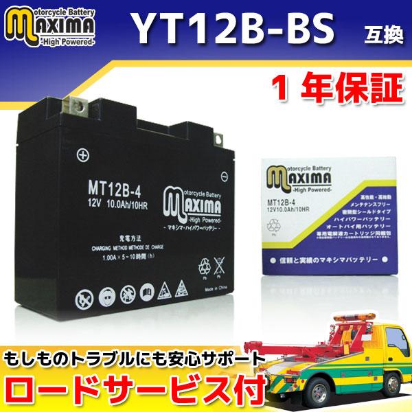 マキシマバッテリー MT12B-4
