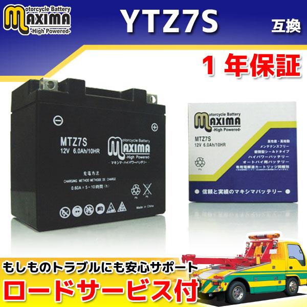 マキシマバッテリー MTZ7S