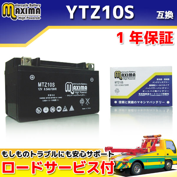マキシマバッテリー MTZ10S