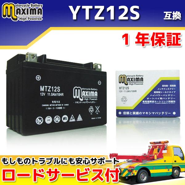 マキシマバッテリー MTZ12S