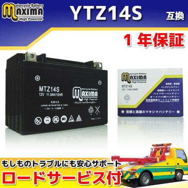 マキシマバッテリー MTZ14S