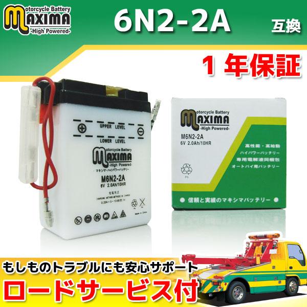 マキシマバッテリー M6N2-2A